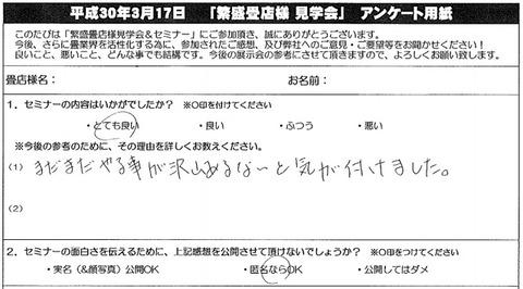 20180317yamanashi580