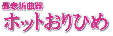 ホットおりひめ(文字)