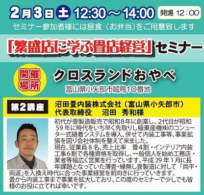 20170203富山展示会セミナー