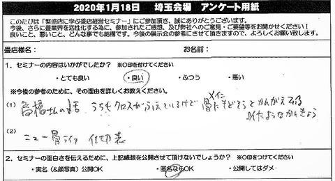 takahashi tatamiten35