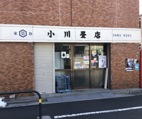 小川畳店様2