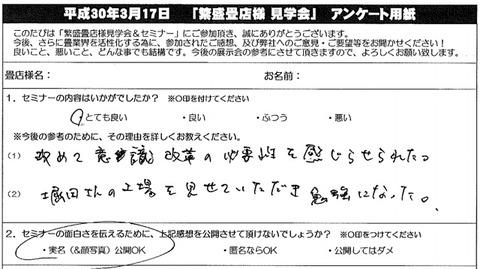 20180317yamanashi550