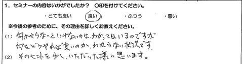 石川県堀江畳店様(仮名)