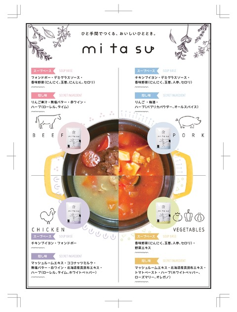 mitasu_b5内容_page-0001