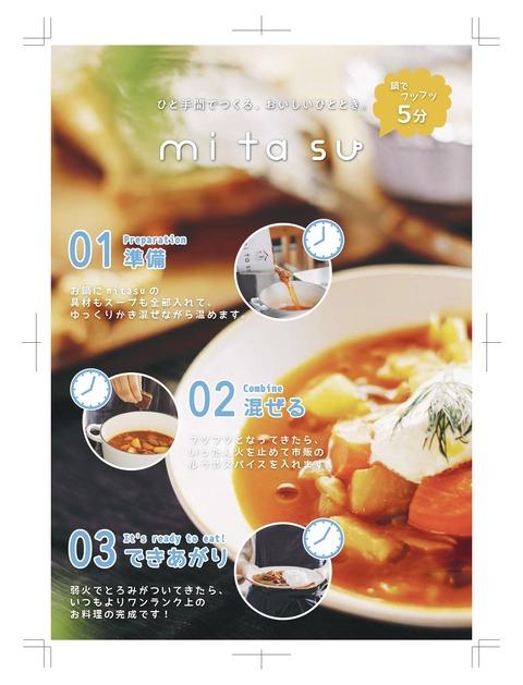 mitasu_b5工程_page-0002