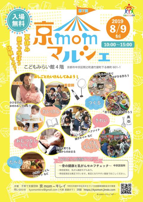 kyomom_omote