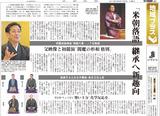 7月2日付京都新聞朝刊プラス面 米朝落語