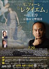 18.7.29京都公演チラシ