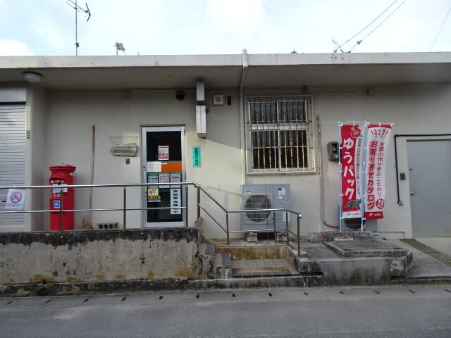 最南端の郵便局