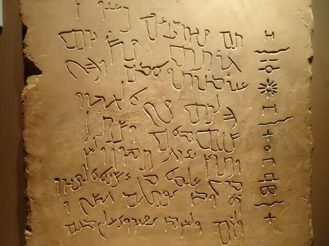 ナバティア語のアルファベット