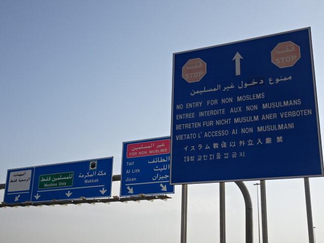 幾つかの文字で書かれたムスリム以外立ち入り禁止の看板
