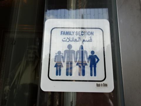 女性と家族の入り口