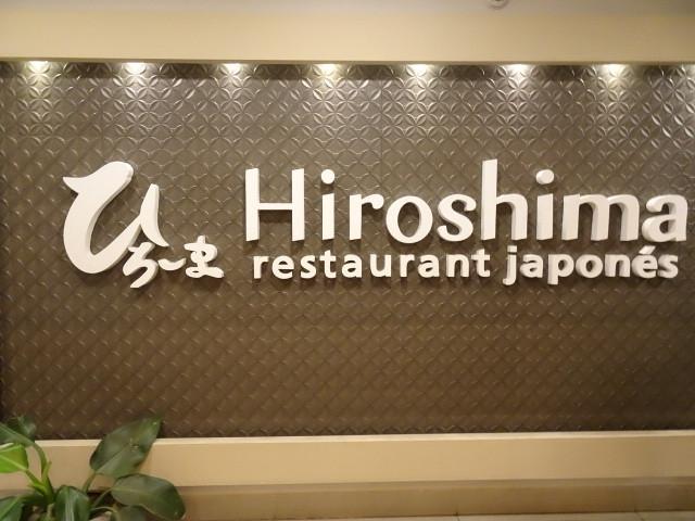 日本料理や