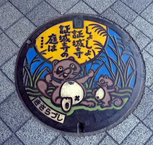 木更津合流管