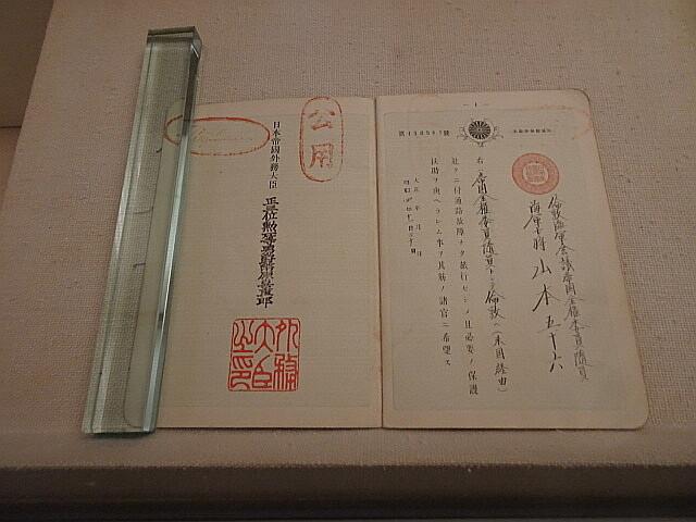 山本五十六のパスポート