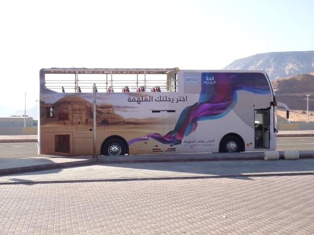今日はこのバスで