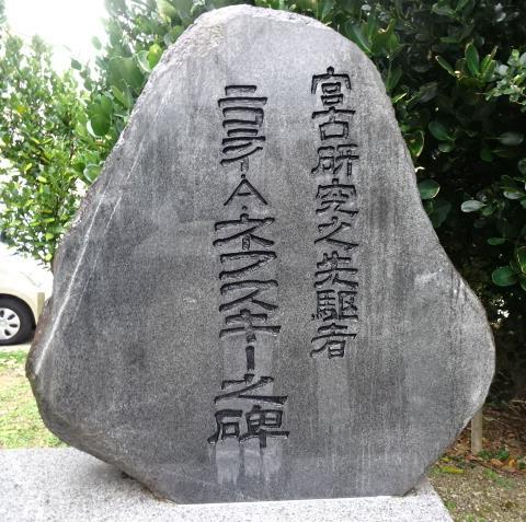 ニコライ・A・ネフスキーの碑