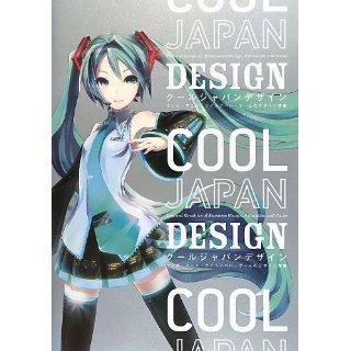 """日本人1000人に聞いた""""クールジャパンの象徴""""だと思うキャラクターは? 海外の反応"""