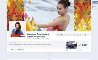 フィギュア金メダル、ソトニコワ選手のFacebookページ荒らされる 海外の反応