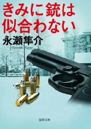 【海外の反応】「おかしいだろ。」福岡の中学校で生徒が持ちこんだ拳銃を教師が誤って発射させる事故が発生。