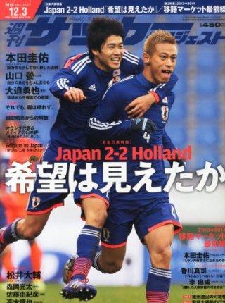 【海外の反応】サッカー日本vsベルギー ツイッターでの海外反応速報。