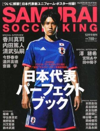 【海外の反応】サッカー日本VSオランダ。ツイッターでの海外反応。
