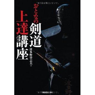「剣道かっこいい!」ニューヨークで道場を設立、加藤彰三さんの「剣の流儀」 動画が海外でもちょっと話題に