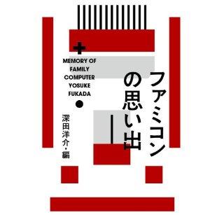 【海外の反応】「懐かしい!」ファミコンカセットで作られたハーモニカが海外でも話題に。