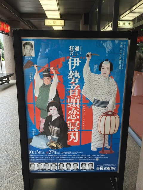 着物で歌舞伎