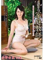 おばさん家庭教師〜 お子さんの童貞卒業させてあげます〜 安野由美