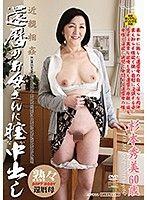 近親相姦 還暦のお母さんに膣中出し 杉本秀美