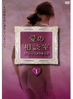 愛の相談室 ミドル・シニアの性生活 1