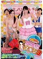 女体化スキン3〜皮を被って異性に変身〜アイドルの皮編