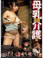 盗撮 母乳介護 III 老人と結婚した美脚巨乳若妻の性生活を覗く 松野朱里