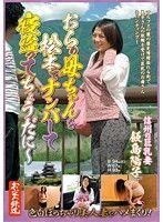 おらの母ちゃんを松本でナンパして寝盗ってちょうだに〜 信州の巨乳妻 飯島陽子