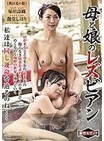 母と娘のレズビアン 奥日光の旅 塚田詩織 艶堂しほり