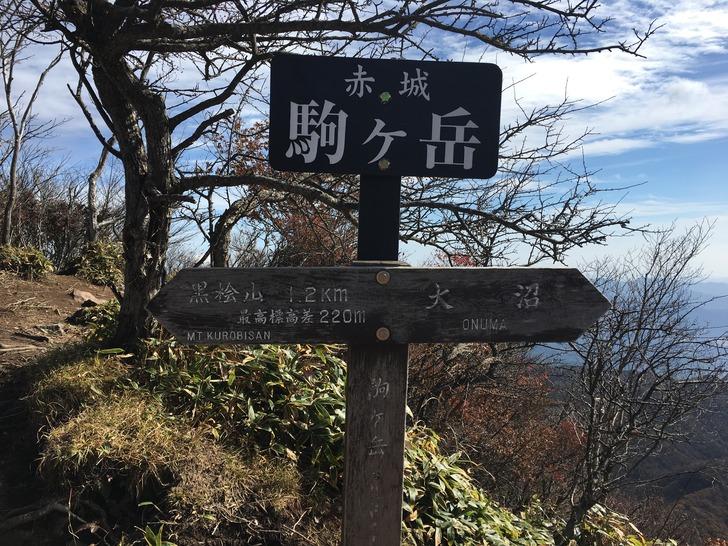 駒ケ岳 山頂
