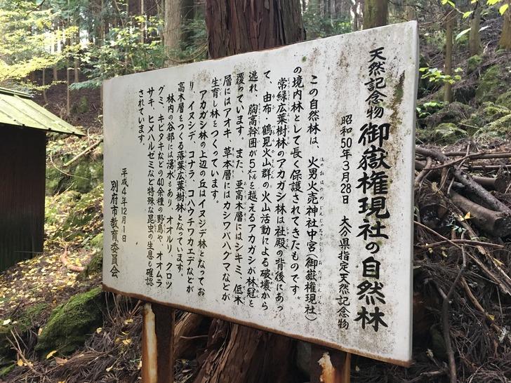 火男火売神社 鶴見岳