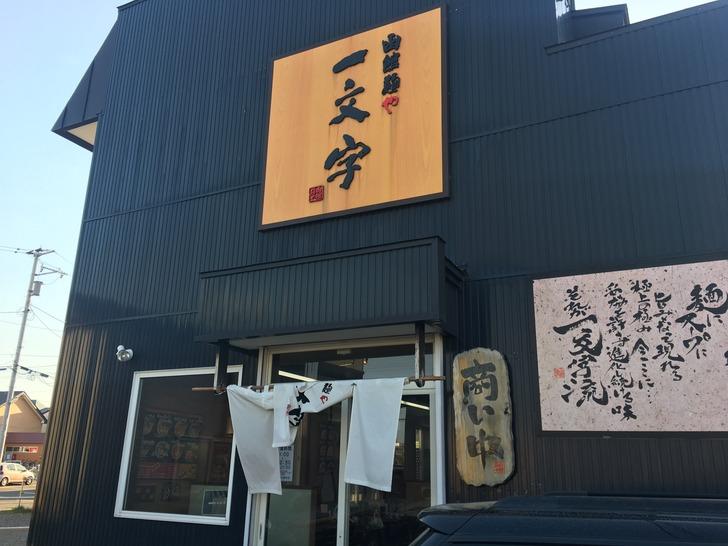 函館 一文字 亀田本町店