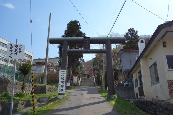 函館 日和坂 船魂神社