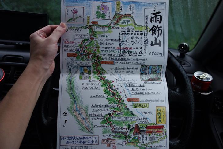 雨飾山 手書きマップ