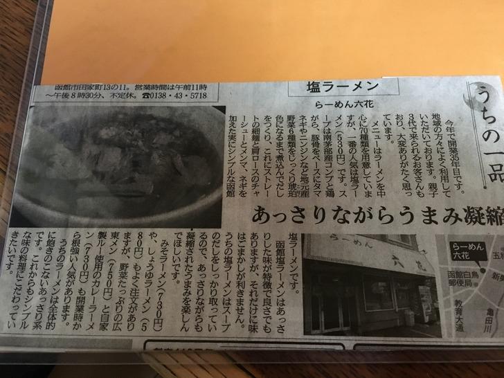 函館 らーめん六花 新聞 切り抜き