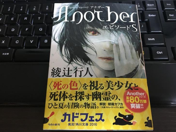 Another エピソードS(綾辻 行人)