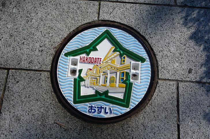 函館 マンホール 五稜郭