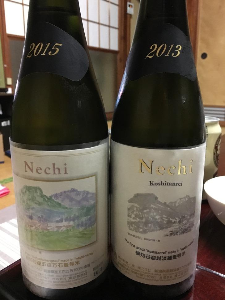 合名会社渡辺酒造店 nechi 2013 2015