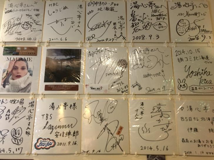 ニセコ アンヌプリ 湯心亭 サイン