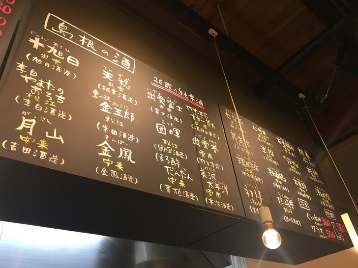 島根県 ツバメヤ 地酒 日本酒
