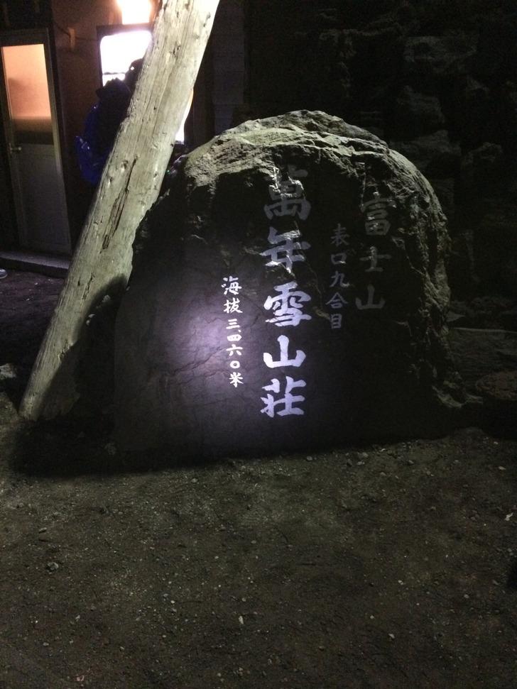 富士山9合目萬年雪山荘