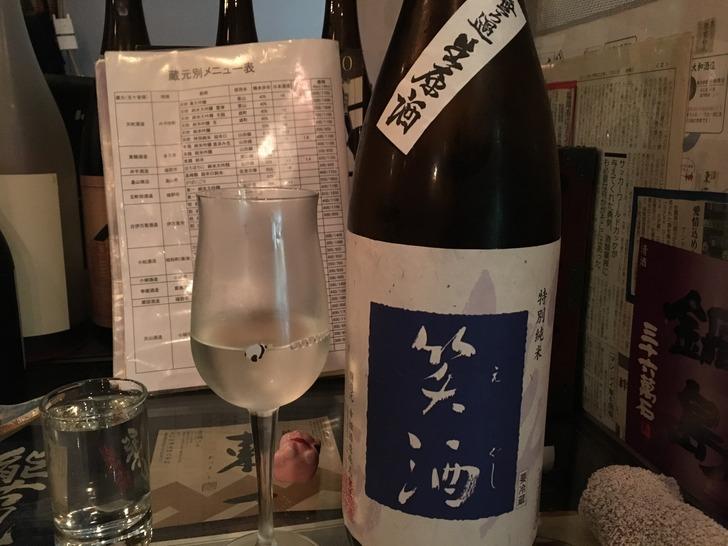 さが蔵 日本酒 特別純米 笑酒