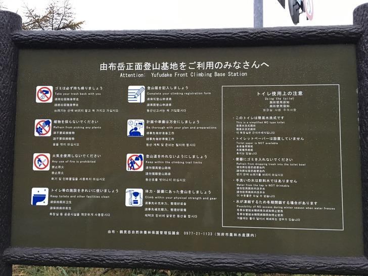 九州 大分 由布岳